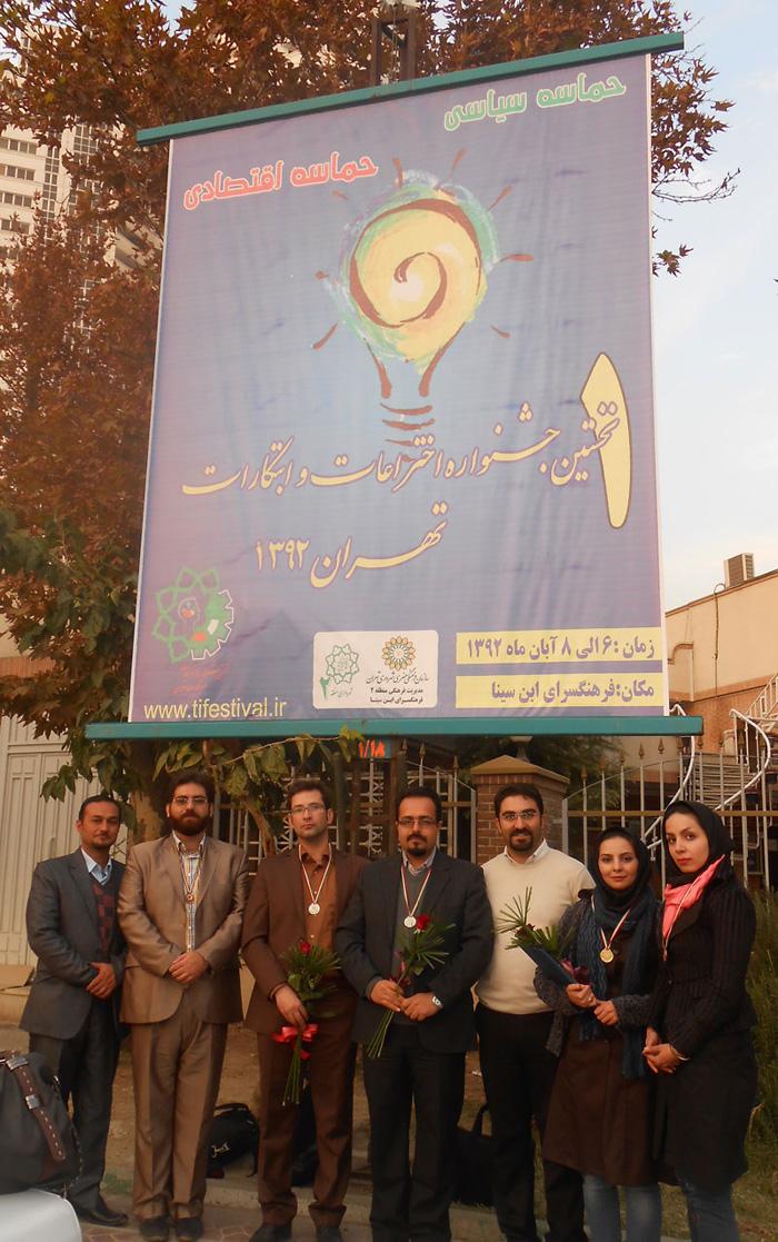 نخستين جشنواره اختراعات و ابتكارات تهران-92